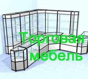 Торговая мебель Архангельск