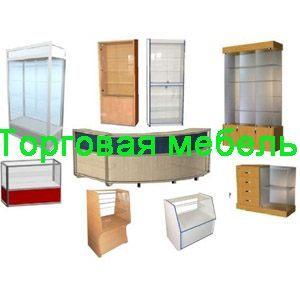 Заказать торговую мебель в Архангельске