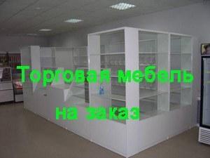 Торговая мебель в Архангельске